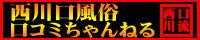 西川口風俗口コミちゃんねる